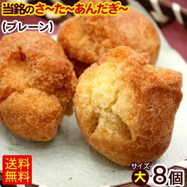 当銘食品のサーターアンダギー プレーン 8個入 (大サイズ)