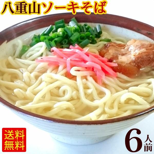 八重山ソーキそば 6人前セット (麺 そばだし 軟骨ソーキ) /サン食品 八重山そば L麺
