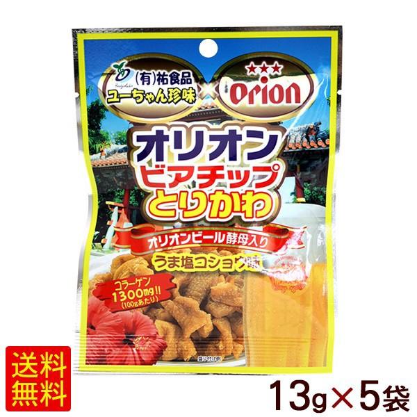 オリオンビアチップ とりかわ うま塩コショウ味 13g×5袋 【M便】