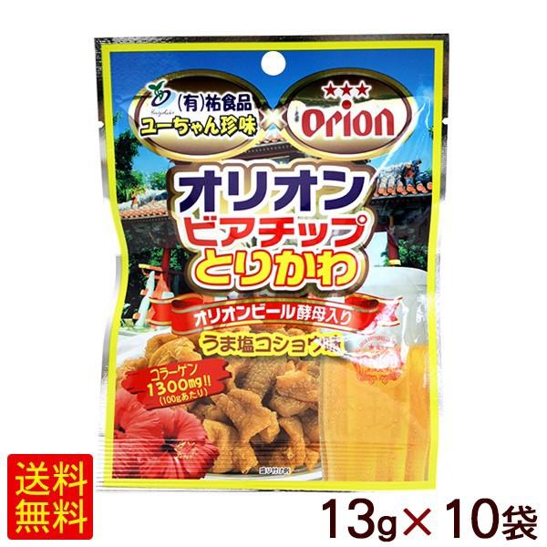 オリオンビアチップ とりかわ うま塩コショウ味 13g×10袋 【メール便】