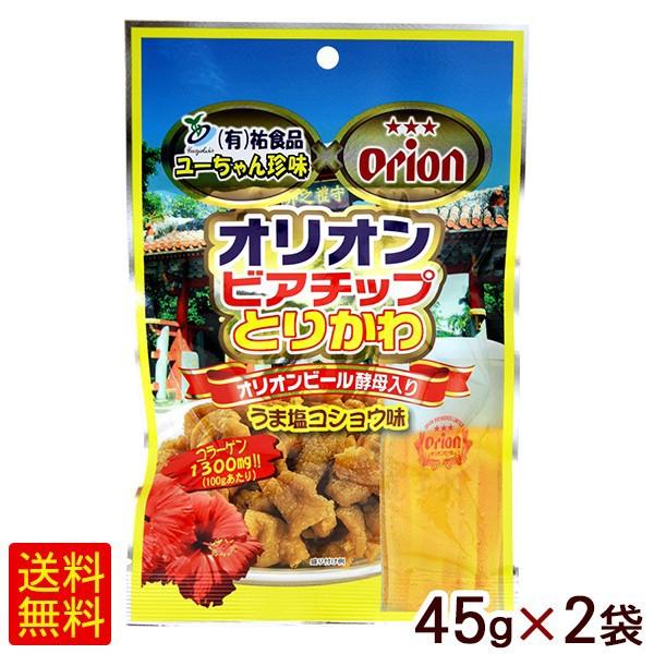 オリオンビアチップ とりかわ うま塩コショウ味 45g×2袋 【M便】