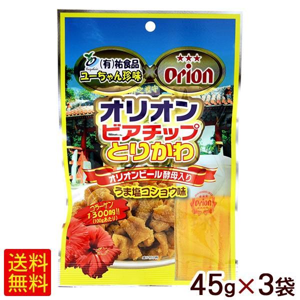 オリオンビアチップ とりかわ うま塩コショウ味 45g×3袋 【メール便】