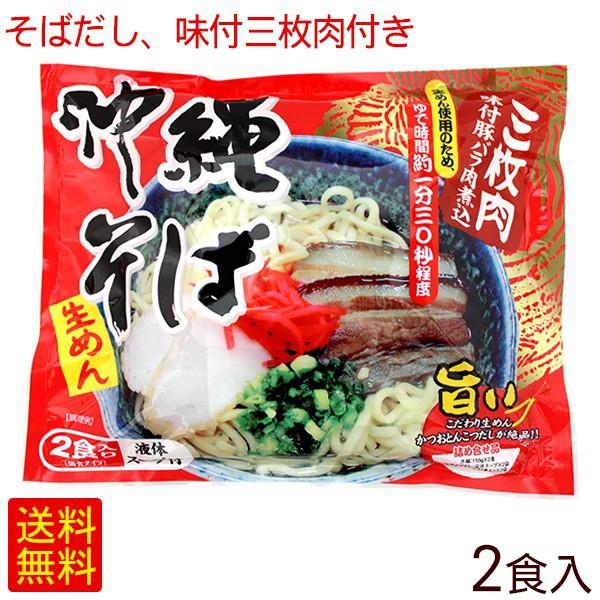 沖縄そば 2食入×1袋(そばだし 味付三枚肉付き) 【メール便】 袋タイプ 生めん シンコウ食品