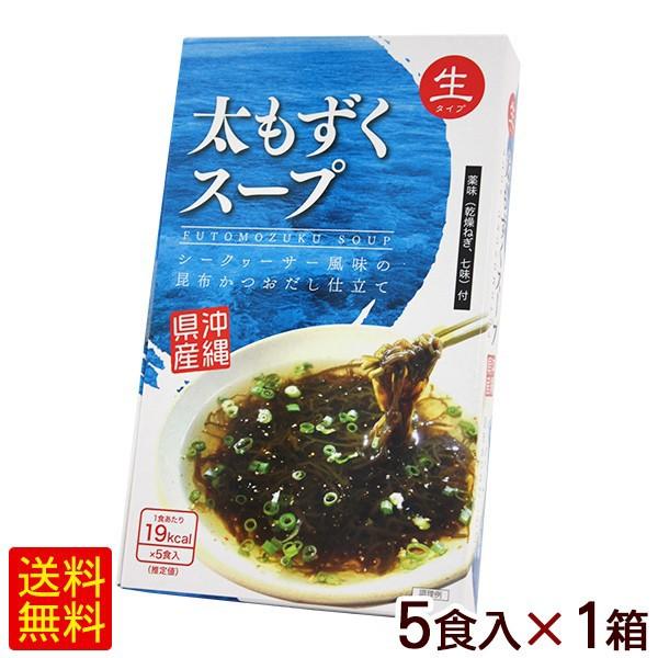太もずくスープ 生タイプ 5食入×1箱  【メール便】