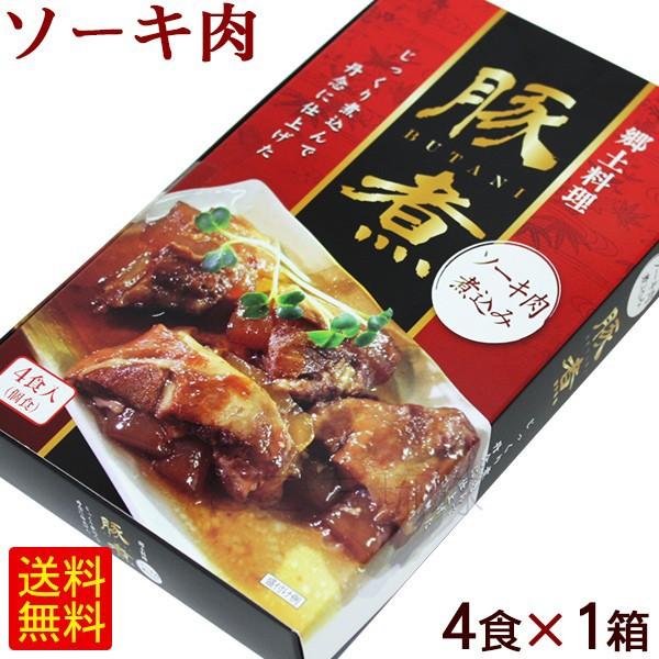 豚煮 ソーキ肉煮込み 4食入×1箱 /軟骨ソーキ 【M便】