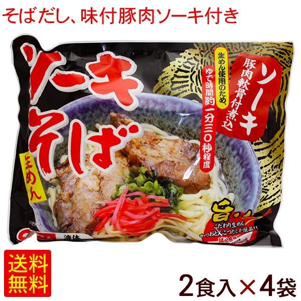 ソーキそば 2食入×4袋(そばだし・味付豚肉ソーキ付き) 袋タイプ 生めん 沖縄そば シンコウ食品
