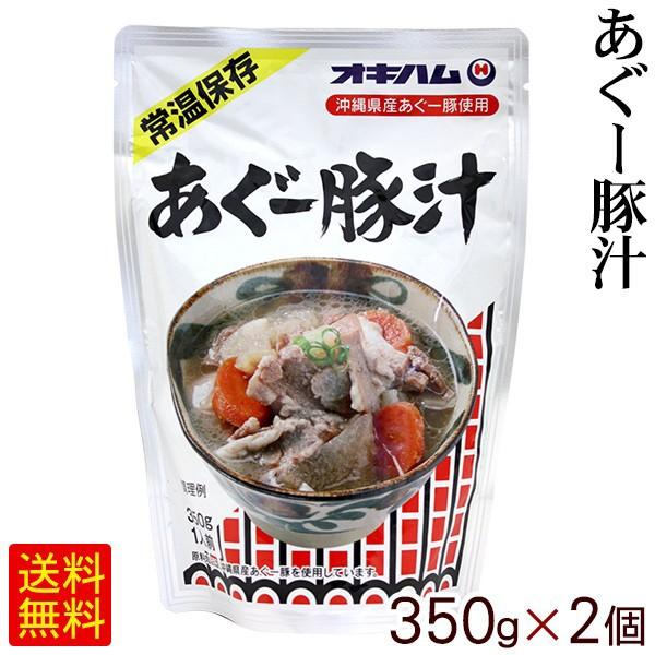オキハム あぐー豚汁 350g×2個 /アグー豚汁 【M便】