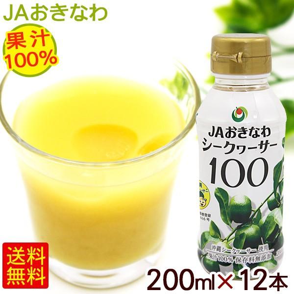 シークワーサー 果汁100% 200ml×12本 /JAおきなわ 青切りシークヮーサー ジュース 原液 ノビレチン