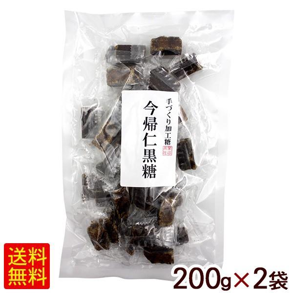 今帰仁黒糖 200g×2袋 (共栄社) 個包装 【メール便】