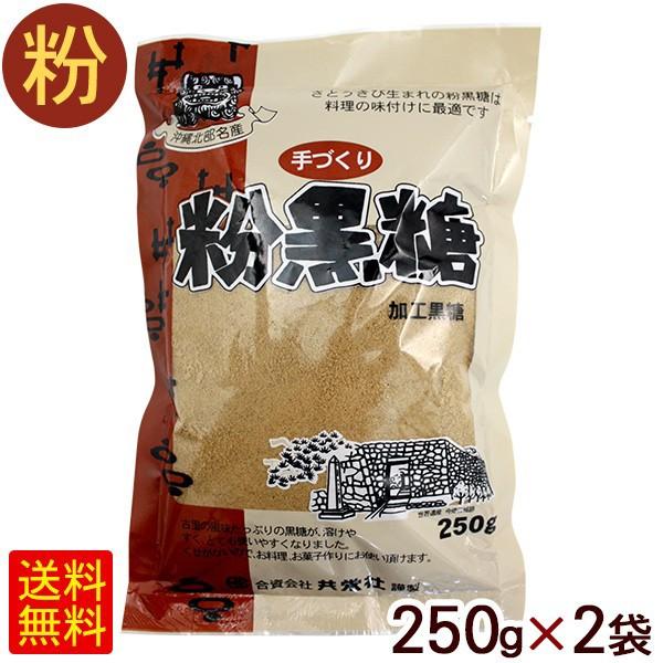 沖縄産 手づくり粉黒糖(加工黒糖) 250g 2袋 【メール便】