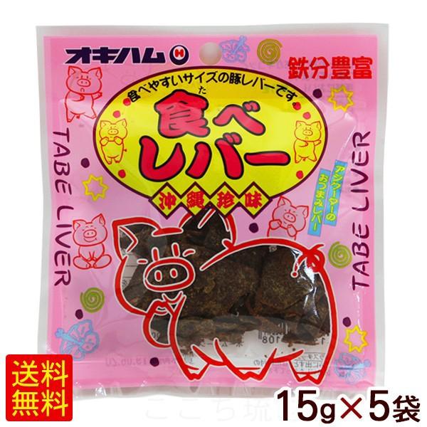 食べレバー 15g×5袋 【メール便】 /豚レバージャーキー オキハム