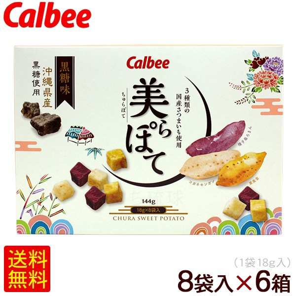 カルビー 美らぽて ちゅらぽて 黒糖味(18g×8袋入)×6箱 /沖縄お土産 お菓子