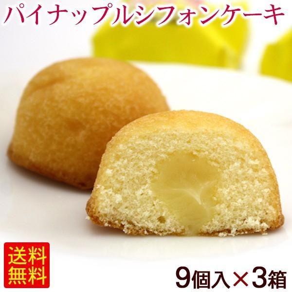 パイナップルシフォンケーキ 9個入×3箱 /沖縄お土産 お菓子