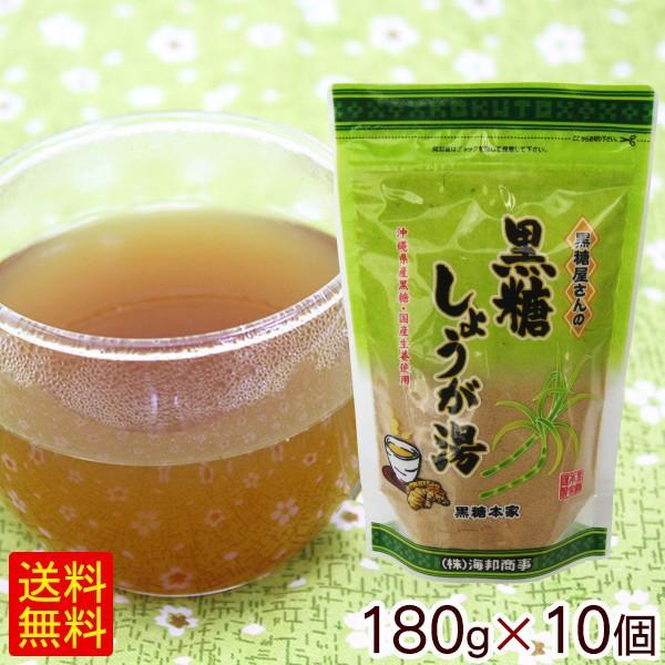 黒糖しょうがパウダー 黒糖屋さんの黒糖しょうが湯 180g×10個