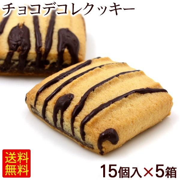 チョコデコレクッキー しまんちゅの恋人 15個入×5箱