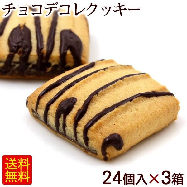 チョコデコレクッキー しまんちゅの恋人 24個入×3箱