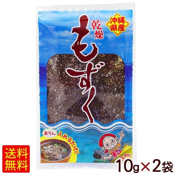 沖縄産 乾燥もずく 10g×2袋  【メール便】