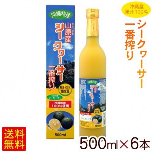 沖縄・山原産シークワーサー 一番搾り 500ml×6本入 (果汁100% 原液)シークヮーサージュース