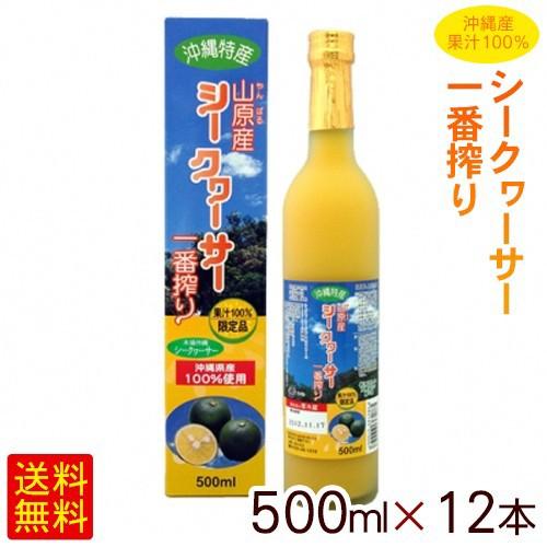 沖縄・山原産シークワーサー 一番搾り 500ml×12本 (果汁100% 原液)シークヮーサージュース