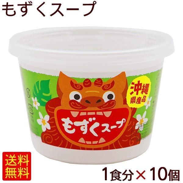 もずくスープ(カップ入り)1食×10個