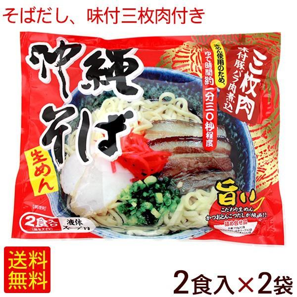 沖縄そば 2食入×2袋(そばだし・味付三枚肉付き)袋タイプ【小宅】  /生めん 4人前 シンコウ