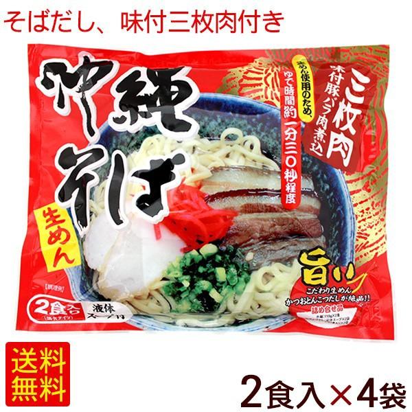 沖縄そば 2食入×4袋(そばだし・味付三枚肉付き) 袋タイプ /生めん 8人前 シンコウ