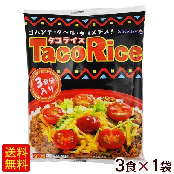 オキハム タコライス 3食×1袋 【メール便】