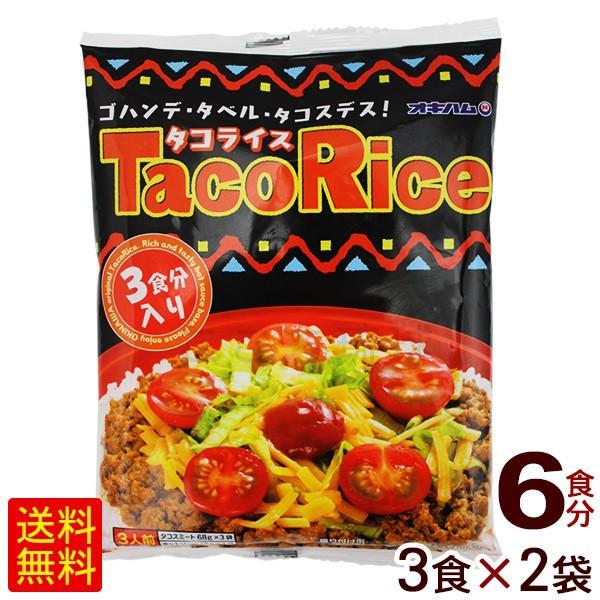 オキハム タコライス 3食×2袋(6食分) 【メール便】