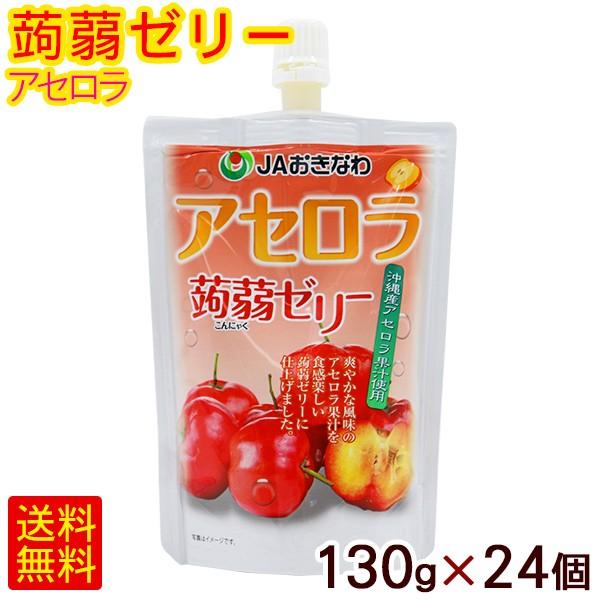 蒟蒻ゼリー アセロラ 130g×24個 /沖縄フルーツ こんにゃく ゼリー パウチ JAおきなわ