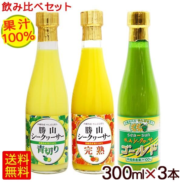 勝山シークワーサー 飲み比べセット 300ml×3本 /沖縄産 シークヮーサージュース 果汁100% 原液 青切り 完熟 ノビレチン