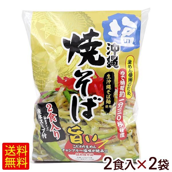 沖縄 塩焼きそば 2食入×2袋(4人前) 【小宅】 /生麺 沖縄そば シンコウ