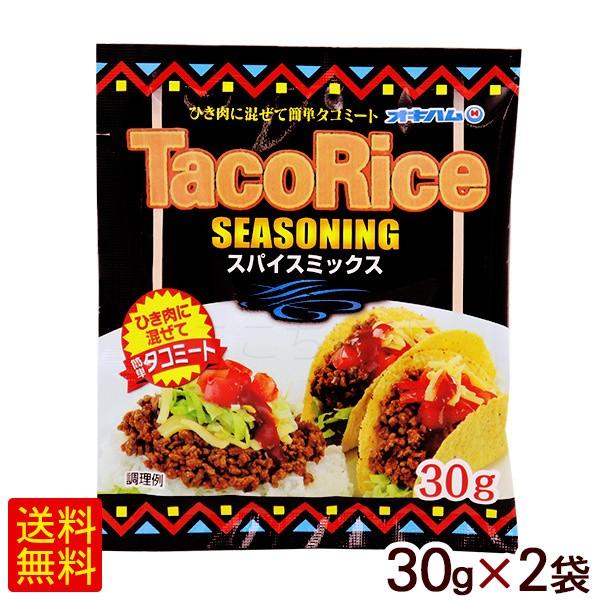 タコライス シーズニング スパイスミックス 30g×2袋 【メール便】 /オキハム タコライスの素 タコシーズニング