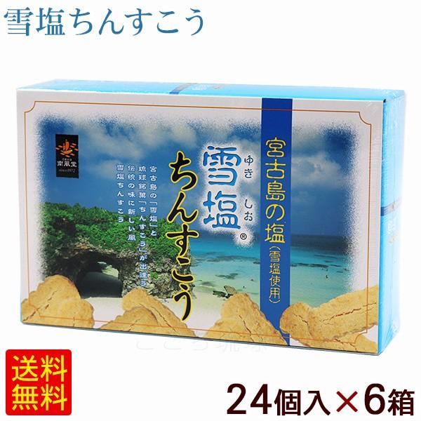 雪塩ちんすこう 24個入×6箱 /沖縄お土産 お菓子 南風堂