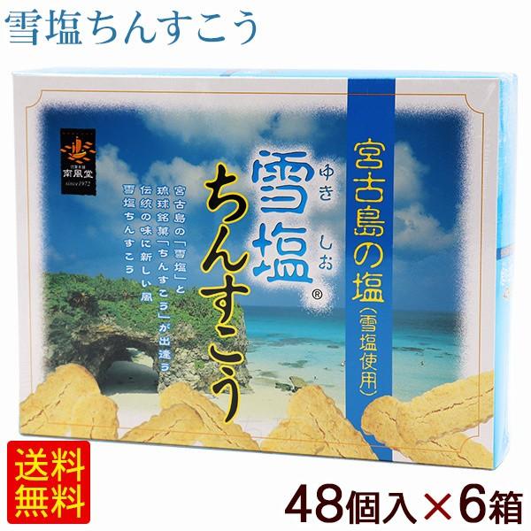 雪塩ちんすこう 48個入×6箱 /沖縄お土産 お菓子 南風堂