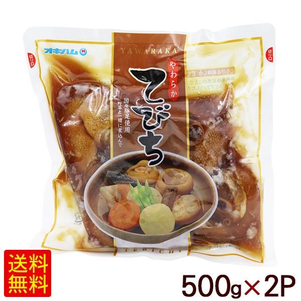 やわらか てびち 500g×2P 【小宅】 /オキハム 沖縄風豚足煮 テビチ