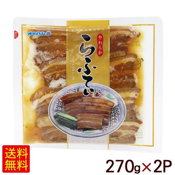 やわらか らふてぃ 270g×2P 【メール便】 /オキハム 沖縄風豚の角煮