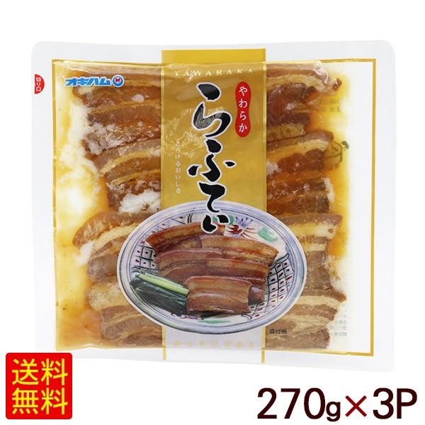 やわらか らふてぃ 270g×3P 【メール便】 /オキハム 沖縄風豚の角煮