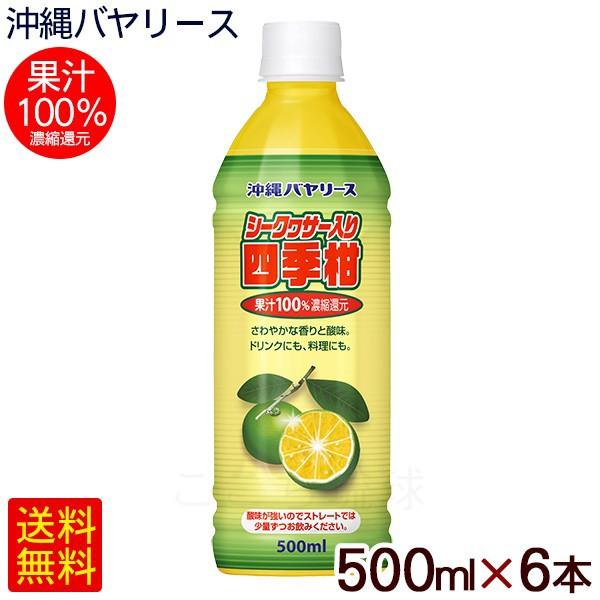 沖縄バヤリース シークワーサー入り四季柑 500ml×6本 果汁100% シークヮーサージュース
