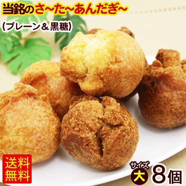 当銘食品のサーターアンダギー 黒糖&プレーン 8個入(大サイズ)