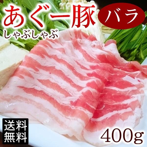 沖縄 あぐー豚 しゃぶしゃぶ バラ 400g /アグー豚肉 直送 冷凍