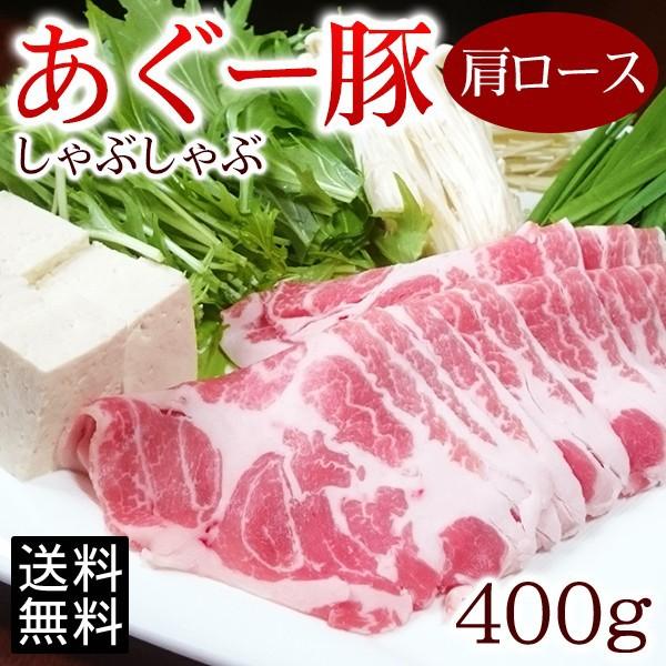 沖縄 あぐー豚 しゃぶしゃぶ 肩ロース 400g /アグー豚肉 直送 冷凍