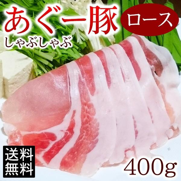 沖縄 あぐー豚 しゃぶしゃぶ ロース 400g /アグー豚肉 直送 冷凍