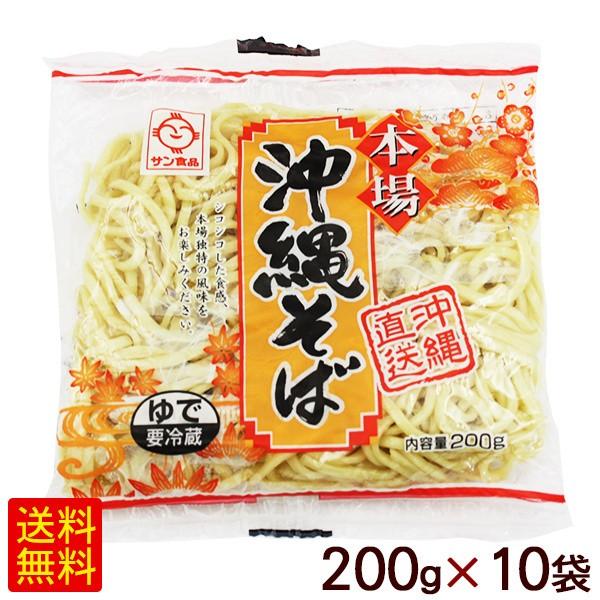 本場 沖縄そば 200g×10袋 /サン食品 ゆで麺 L麺