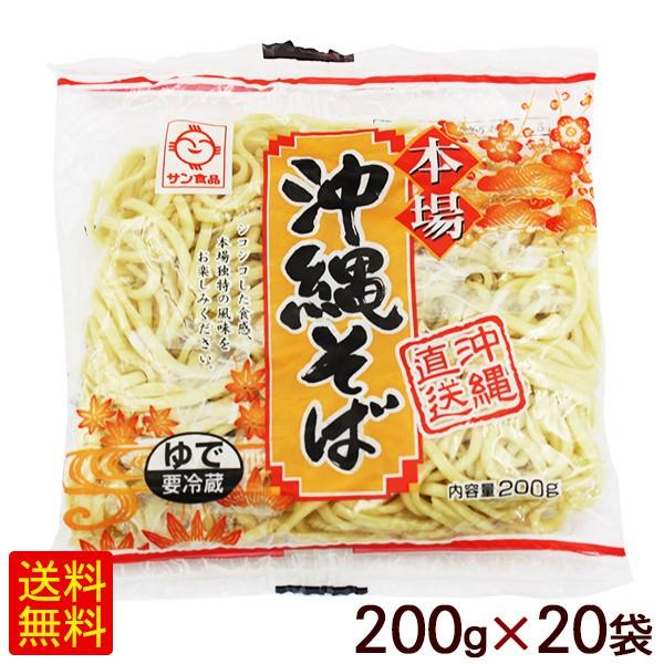 本場 沖縄そば 200g×20袋 /サン食品 ゆで麺 L麺