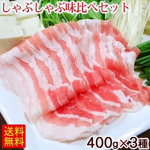 沖縄 あぐー豚 しゃぶしゃぶ 味比べセット 400g×3種(ロース、肩ロース、バラ) /アグー豚 豚肉 1.2kg 直送 冷凍