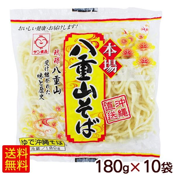 八重山そば 180g×10袋 /サン食品 沖縄そば ゆで麺 L麺