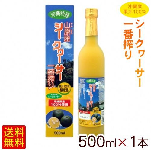 沖縄・山原産シークワーサー 一番搾り 500ml×1本 (果汁100% 原液)シークヮーサージュース