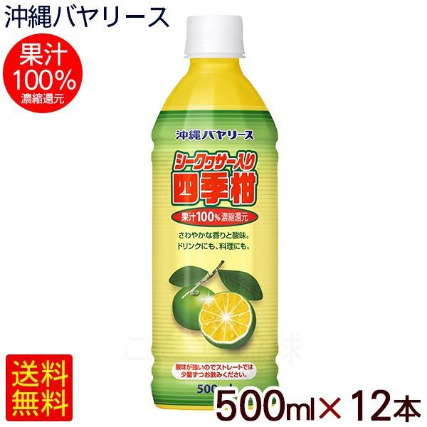 沖縄バヤリース シークワーサー入り四季柑 500ml×12本 果汁100% シークヮーサージュース