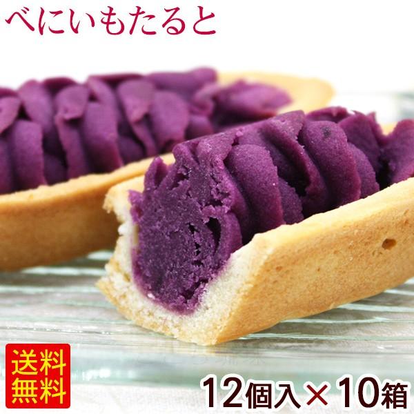 べにいもたると 12個入×10箱  /紅芋タルト 沖縄お土産 お菓子