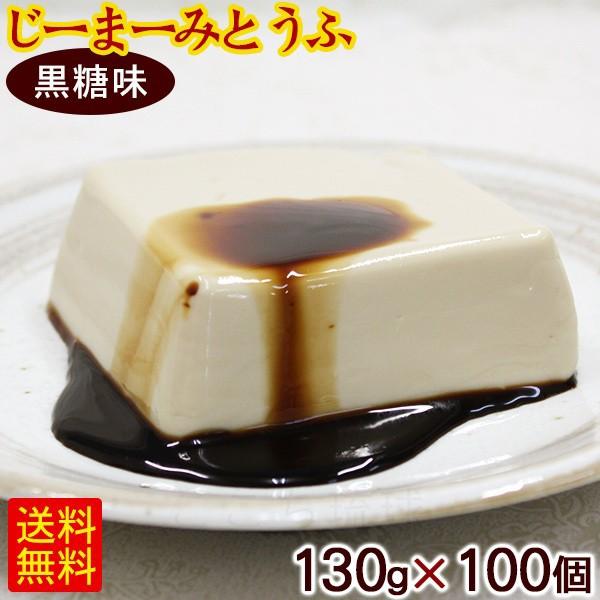 ジーマーミ豆腐 琉球じーまーみとうふ 黒糖味 130g×100個 黒蜜付き